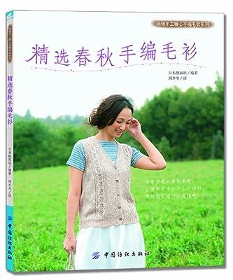 精选春秋手编毛衫.pdf