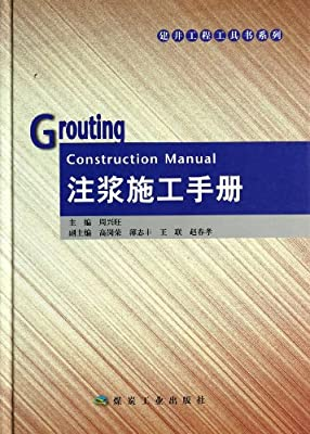 注浆施工手册/建井工程工具书系列.pdf