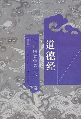 道德经:典藏版.pdf