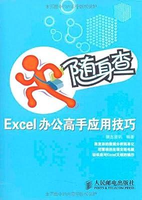 随身查:Excel办公高手应用技巧.pdf
