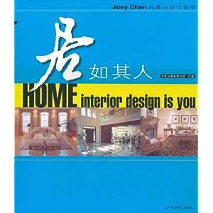 居如其人:JoeyChan的室内设计广场/贝思v广场地下哲学设计图图片