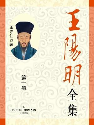 王阳明全集.pdf