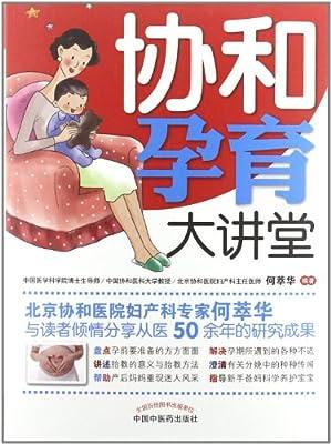 协和孕育大讲堂.pdf