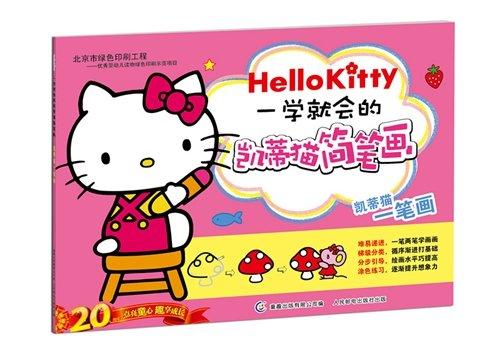 一学就会的凯蒂猫简笔画:凯蒂猫一笔画图片