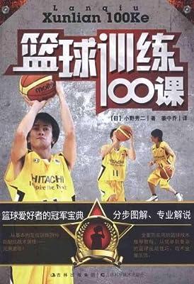 篮球训练100课.pdf