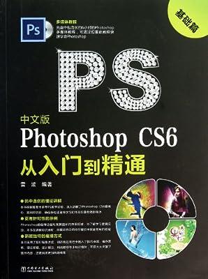 中文版Photoshop CS6从入门到精通.pdf
