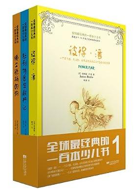 全球最经典的一百本少儿书·第1辑.pdf
