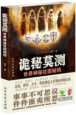 诡秘莫测:世界神秘社团秘档.pdf