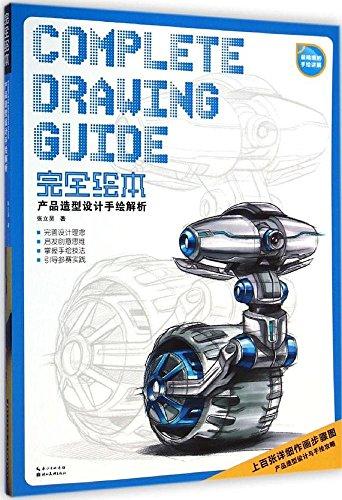 完全绘本:产品造型设计手绘解析