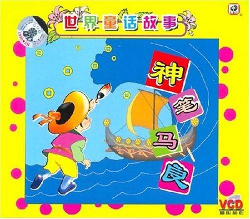 世界童话故事:神笔马良下载