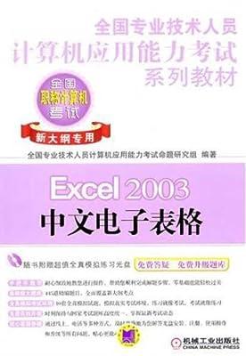 全国专业技术人员计算机应用能力考试系列教材:Excel 2003中文电子表格.pdf