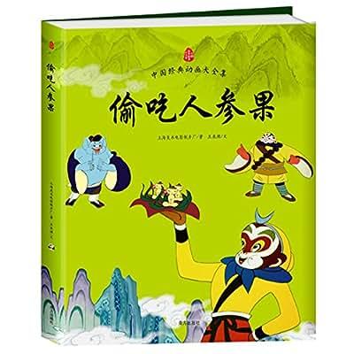 中国经典动画大全集:偷吃人参果.pdf