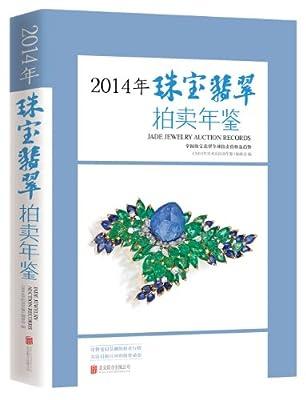2014年珠宝翡翠拍卖年鉴.pdf