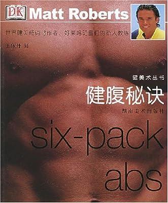 健腹秘诀.pdf