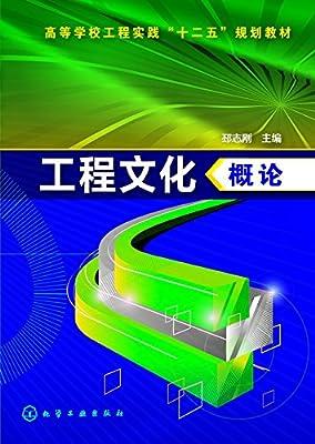 工程文化概论.pdf