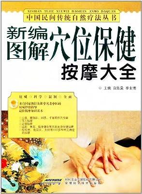 新编图解穴位保健按摩大全.pdf