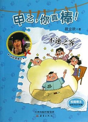 不速之客/甲乙你真棒.pdf