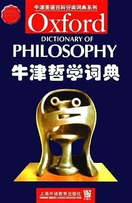 牛津英语百科分类词典系列•牛津哲学词典.pdf