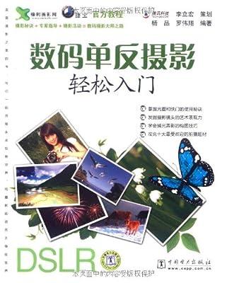 数码单反摄影轻松入门.pdf