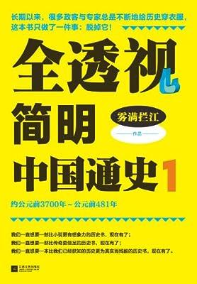 全透视简明中国通史1.pdf
