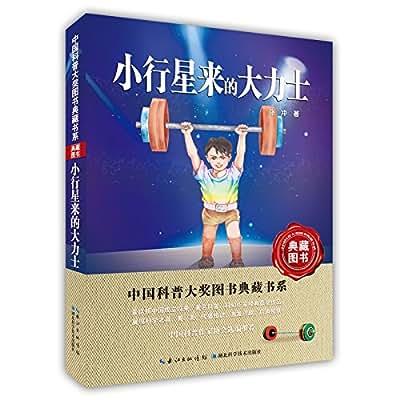 中国科普大奖图书典藏书系:小行星来的大力士.pdf