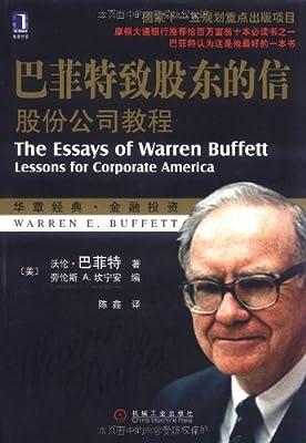 巴菲特致股东的信.pdf