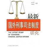 最新国外刑事司法制度研究