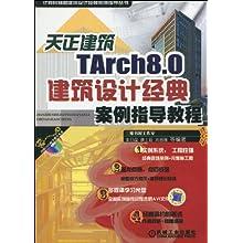 建筑tarch8.0建筑设计经典案例指导教程(计算机辅助建筑设计经高清图片