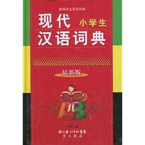 案汉字结构分类表汉字笔画名称表汉字常用偏旁部首名称表中国少数民