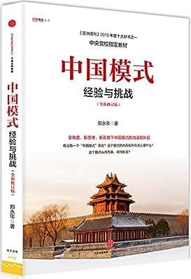 中国模式:经验与挑战.pdf