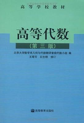 高等代数.pdf