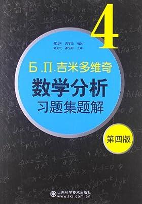 吉米多维奇数学分析习题集题解4.pdf