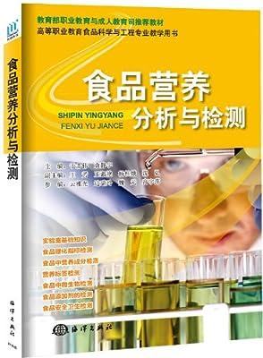 食品营养分析与检测.pdf