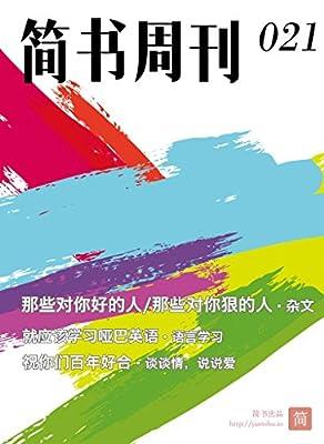 想想·简书周刊021.pdf