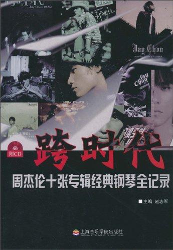 跨时代 周杰伦十张专辑经典钢琴全记录 附赠CD光盘1张图片