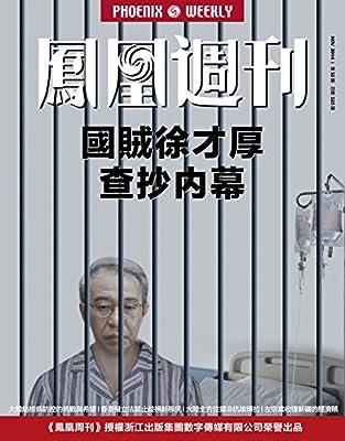 香港凤凰周刊2014年32期.pdf