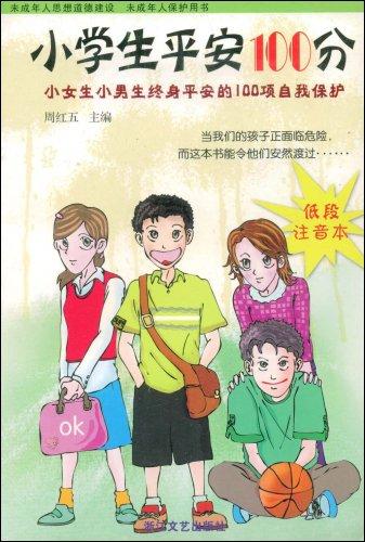 小学生平安100分 小学低年级小女生小男生终身平安的100项自我保护
