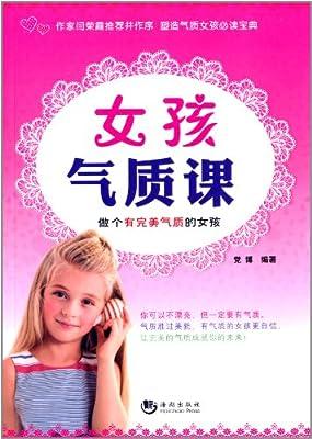 女孩气质课.pdf