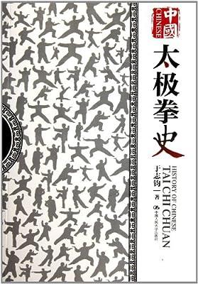 中国太极拳史.pdf