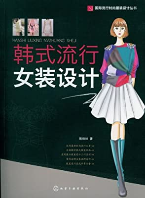 韩式流行女装设计.pdf