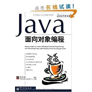 Java 面向对象编程
