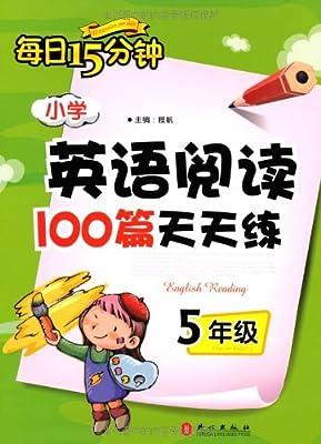 每日15分钟:小学英语阅读100篇天天练.pdf