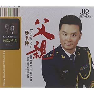 刘和刚父亲(2hqcd)-音乐-亚马逊***(300x300)-刘和刚 父亲 拉住妈