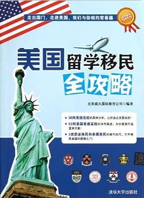 海外留学指南系列:美国留学移民全攻略.pdf