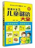 谜语大王:儿童谜语大全(双色注音)-图片