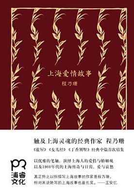 上海爱情故事.pdf