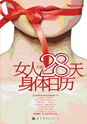 女人28天身体日历.pdf