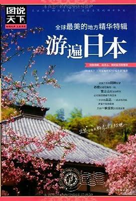 全球最美的地方精华特辑:游遍日本.pdf