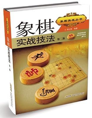 象棋实战丛书:象棋实战技法.pdf