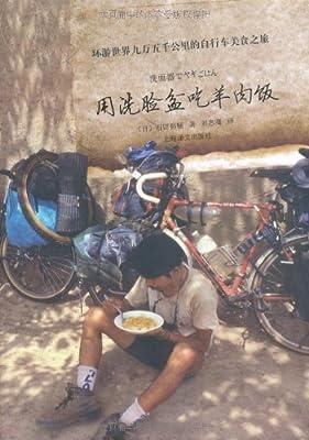 用洗脸盆吃羊肉饭:环游世界九万五千公里的自行车美食之旅.pdf